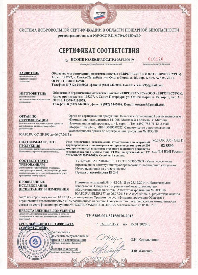 Сертификат соответствия РТМК