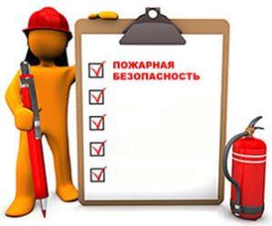 Использование проверочных листов сотрудниками Госпожнадзора