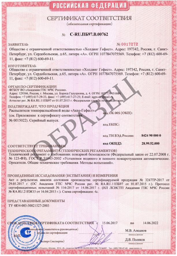 Сертификат на Оросители ТРВ