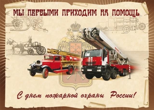 Открытка пожарной охране