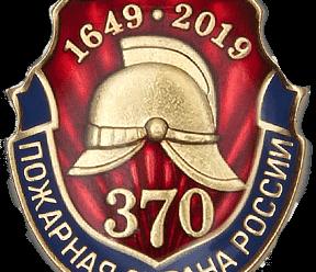 370 пожарной службе России!