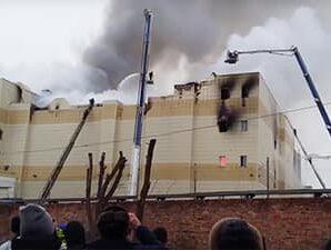 Предварительные итоги расследования пожара в «Зимней Вишне»