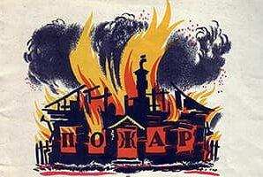 Причины возникновения смертельных пожаров