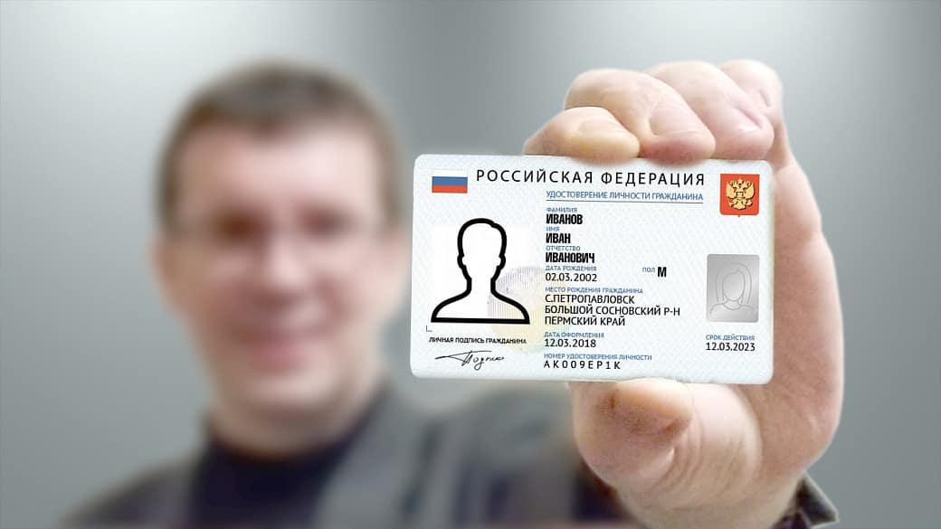 Электронный российский паспорт