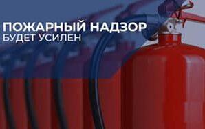 Актуальные изменения в области пожарного надзора